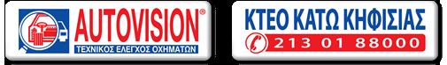 ΚΤΕΟ ΚΗΦΙΣΙΑΣ AUTOVISION Logo